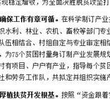 湖南祁阳县突出精准施策,产业扶贫结硕果