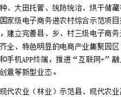 四川省广元市五大措施助推现代农业园区融合发展