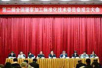 第二届全国屠宰加工标准化技术委员会成立大会
