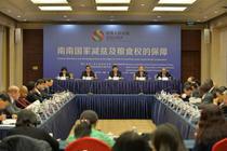 """""""减贫及粮食权的保障""""分论坛在京举行"""