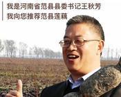 """河南范县县委书记当""""网红""""为当地莲藕代言"""