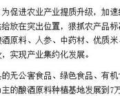 农业供给侧改革助推桓仁县经济发展