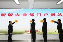 农业部新版门户网站上线运行