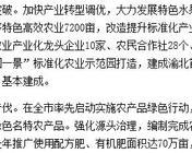 """重庆渝北 """"三农""""工作呈现""""六个新"""""""