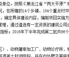 龙江县建设的病死畜禽无害化处理窖全部投入使用