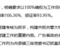 广东:农村承包地确权颁证超九成