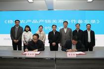 农业部商务部签署稳定农产品产销关系合作备忘录