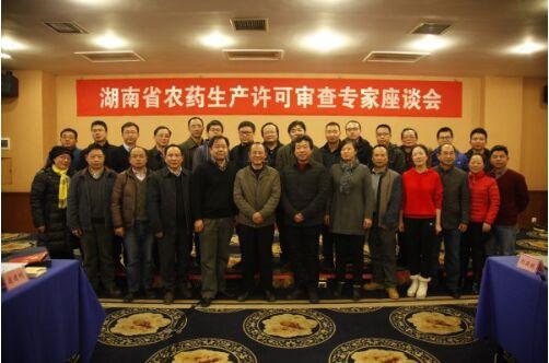 湖南省农药生产许可审查专家座谈会在长沙召开