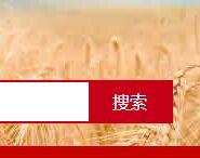 《农业部政务服务事项目录》公开发布