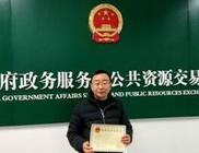 四川省农业厅核发第一张农药生产许可证