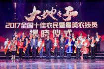 """第四届""""全国十佳农民""""在京揭晓"""