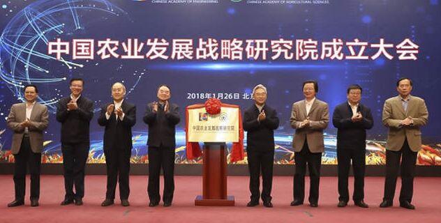 中国农业发展战略研究院成立