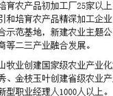 四川省巴中市奋力推动特色农业突破发展