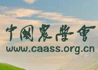 中国农学会五大举措助力农业科技创新