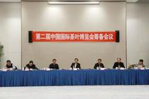 第二届中国国际茶叶博览会筹备会在杭州召开