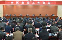 宁夏回族自治区农业工作会议在银川召开