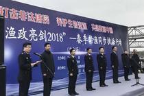 """农业部部署""""中国渔政亮剑2018""""九大执法行动"""