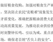 安徽省副省长张曙光调研全省粮食工作