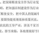 江苏省政府缪瑞林副省长专题听取粮食工作汇报
