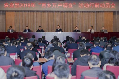 """农业部召开2018年""""百乡万户调查""""活动行前动员会"""