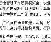 四川省广元市积极落实禁渔期管理举措