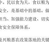 河北省政府副省长时清霜调研指导粮食工作