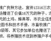 2018年重庆市农业科技下乡活动在武隆后坪启动