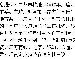 连云港市农业信息化取得了显著成效