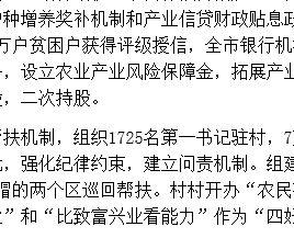 """巴中市""""三大保障""""推动农业扶贫产业持续发展"""