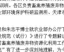 天津市召开畜禽养殖废弃物资源化利用技术培训班