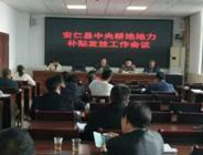 安仁县召开2018年中央耕地地力补贴发放工作会议
