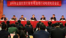 农业农村部等七部委部署启动农资打假专项治理