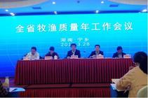 湖南省牧渔质量年工作会议在宁乡召开