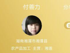 """农产品电商高手在湘潭 """"一亩田""""开店湘莲热销"""