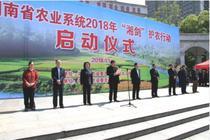 """湖南省举行2018年全省 """"湘剑""""护农行动启动仪式"""