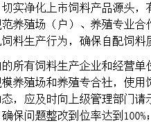 """四川广元""""四强化""""坚守饲料行业安全""""生命线"""""""
