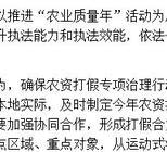 江苏省农资打假专项治理行动电视电话会议召开