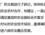 澜沧江—湄公河合作村长论坛在云南德宏举办