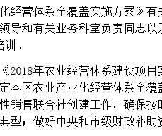 天津农委举办农业产业化经营体系全覆盖政策培训班