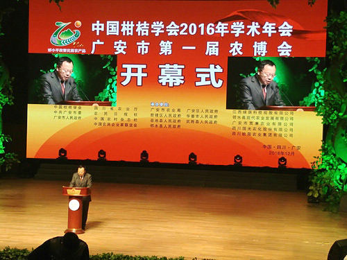 中国柑桔学会年会在广安举行