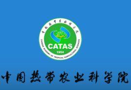 中国热科院推进六大战略工程