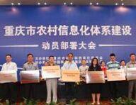重庆市探索信息化助推农业农村发展机制改革