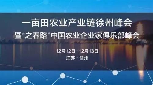 厉害了!徐州副市长助阵一亩田峰会