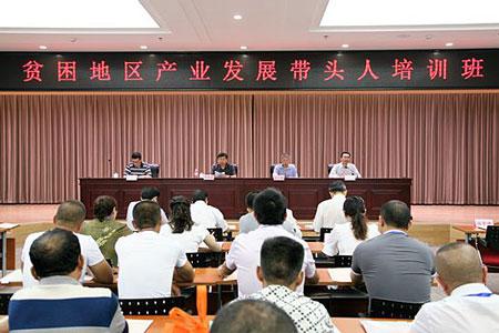农业部举办贫困地区产业发展带头人系列培训班