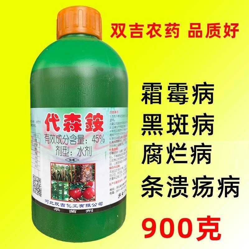 双吉45%代森铵 果树腐烂病柑橘青苔病霜霉病叶斑病农药