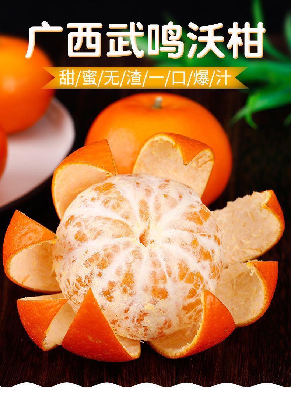 10斤正宗广西武鸣沃柑当季新鲜水果电商一件代发包邮